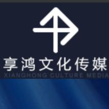 福建省享鸿文化传媒有限公司