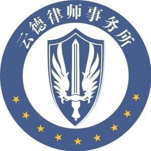 云德(南京)律师事务所