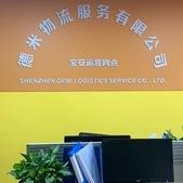 深圳市德米物流服务有限公司