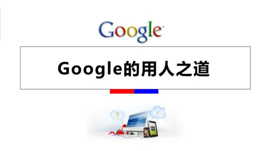 谷歌的另一面:谷歌的选拔过程很残酷 最少8次面试